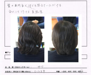 細い髪へのヘアケア