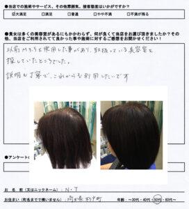 ツヤ髪カラーのビフォーアフター